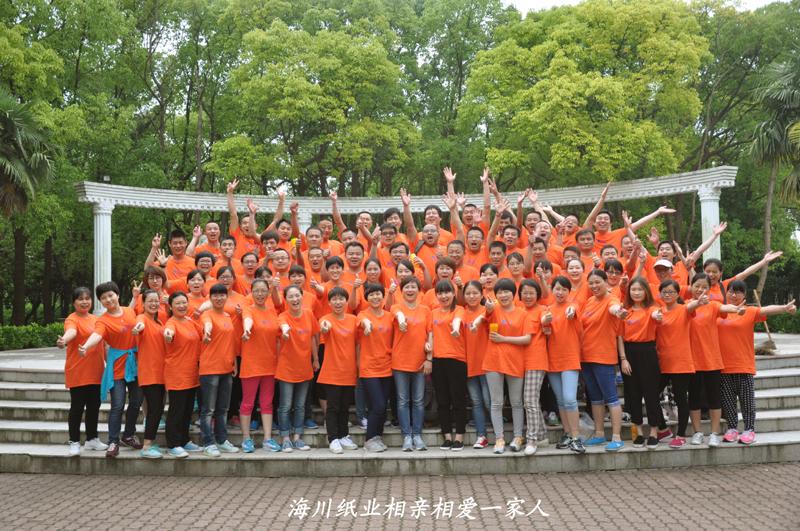 2015年海川纸业拓展培训—1