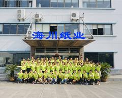 海川纸业25周年