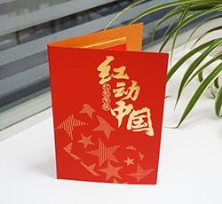 海川纸业红包专供纸张