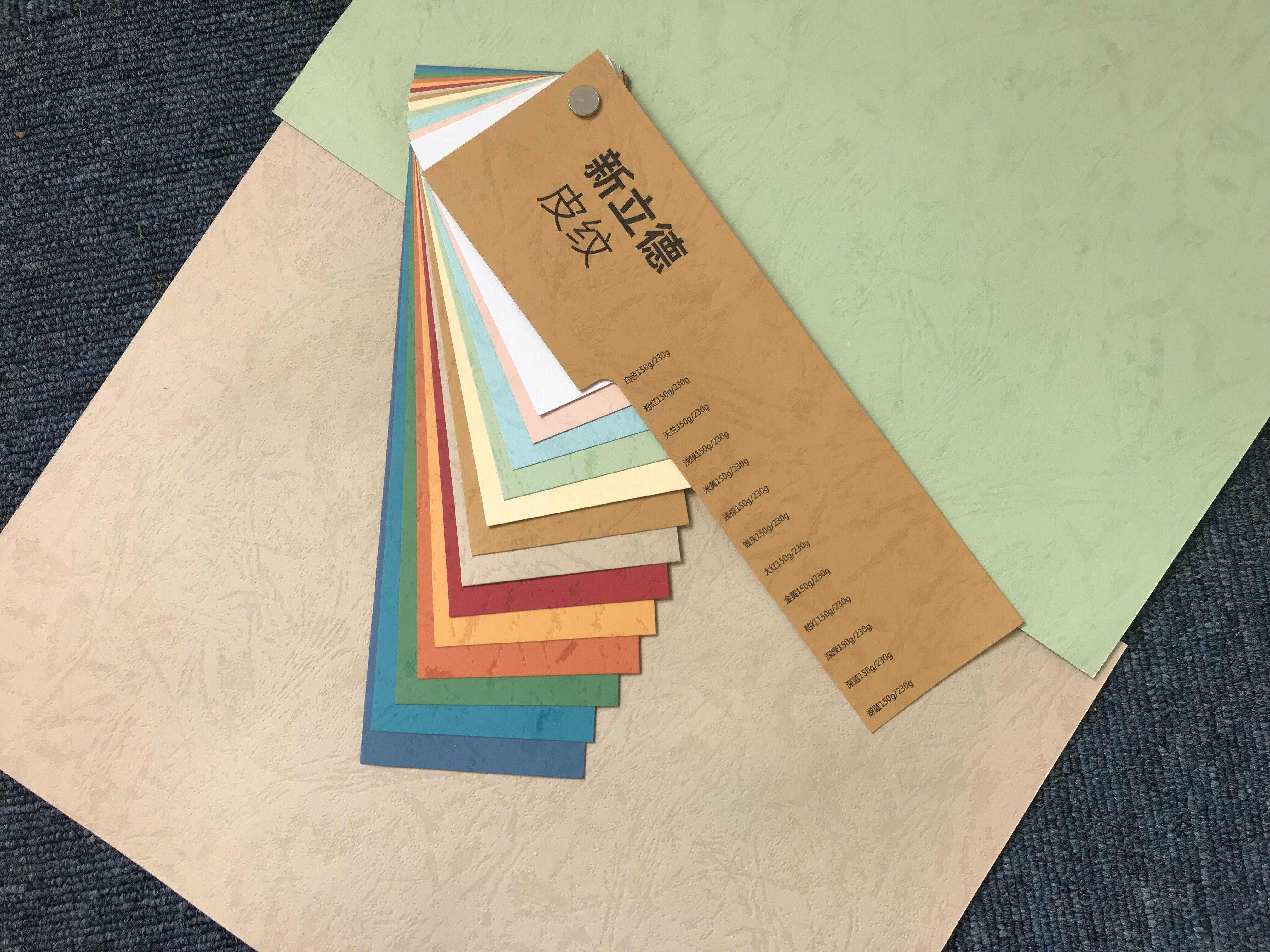 海川纸业皮纹纸