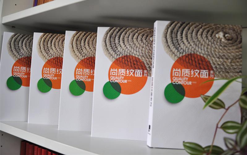 海川纸业尚质纹面